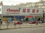 "Shot of the outside of a grocery store called, ""Champion Supermarket."""